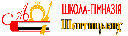 """НВК """"Школа-гімназія Шептицьких"""""""
